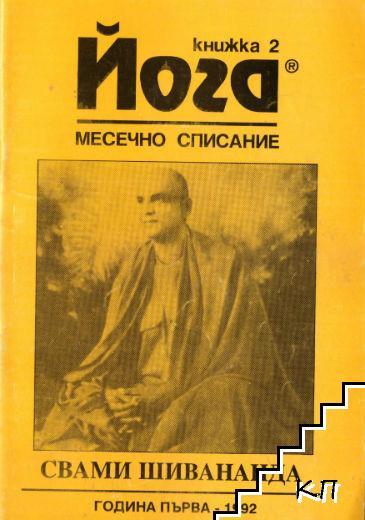 Йога. Бр. 2 / 1992