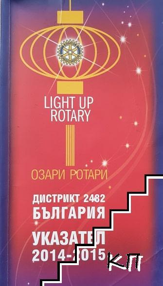 Дистрикт 2482 България. Указател 2014-2015