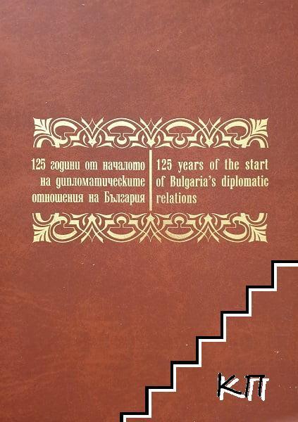 125 години от началото на дипломатическите отношения на България