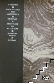 Етнография на Македония / Ethnographie von Makedonien