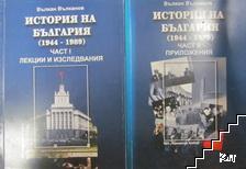 История на България (1944-1989). Част 1-2