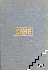 Кратка химическа енциклопедия. Том 1: А-М