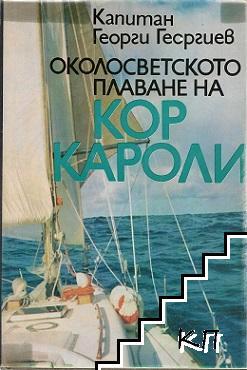 """Околосветското плаване на """"Кор Кароли"""""""