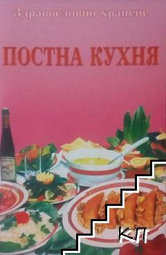 Постна кухня