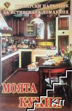 Моята кухня