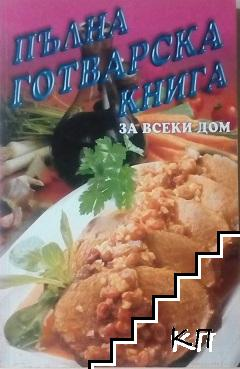 Пълна готварска книга