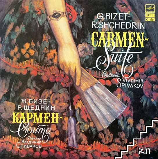 Кармен - сюита / Carmen - suite