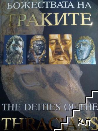 Божествата на траките / The Deities of the Thracians