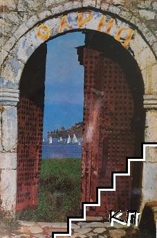 Охрид и неговите ризници