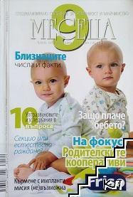 9 месеца. Бр. 199 / ноември 2012