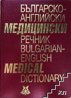 Българско-английски медицински речник / Bulgarian-english medical dictionary