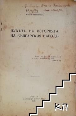 Духътъ на историята на българския народ
