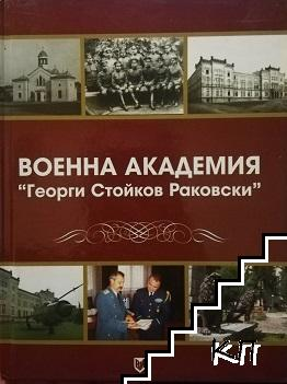 "Военна академия ""Георги Стойков Раковски"""