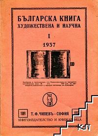 Българска книга. Художествена и научна. Част 1