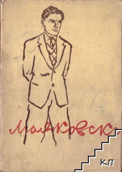 В. Маяковски в спомените на съвременниците си
