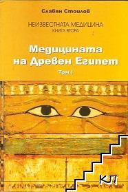Неизвестната медицина. Книга 2: Медицината на Древен Египет. Том 1