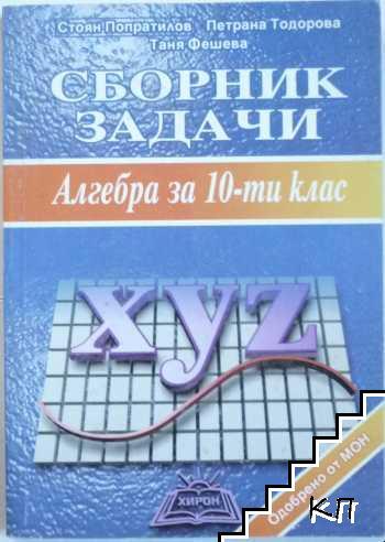 Сборник задачи по алгебра за 10. клас