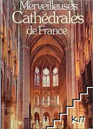 Merveilleuses Cathedrales de France