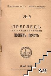 Прегледъ на чуждестранния воененъ печатъ. Кн. 9 / 1932