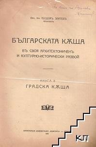 Българската къща въ своя архитектониченъ и културно-исторически развой. Книга 2: Градска къща