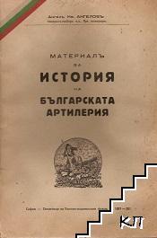Материалъ за история на българската артилерия