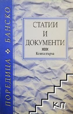 Поредица Банско. Книга 1: Статии и документи