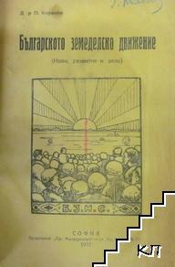Българското земеделско движение