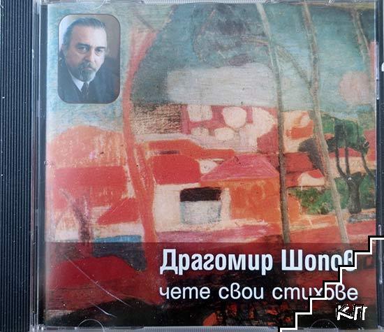 Драгомир Шопов чете свои стихове