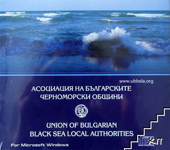 Асоциация на българските морски общини / Union of Bulgarian Black Sea Local Authorities