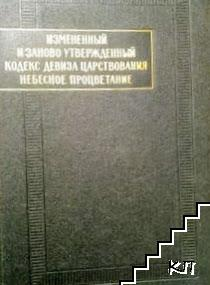 Измененный и заново утвержденный кодекс девиза царствования небесное процветание 1149-1169