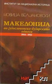Македониjа во jугословенско-бугарските односи (1944-1953)