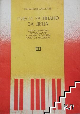 Пиеси за пиано за деца