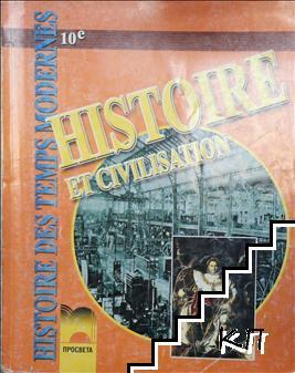 Histoire et Civilisation Classe de 10e