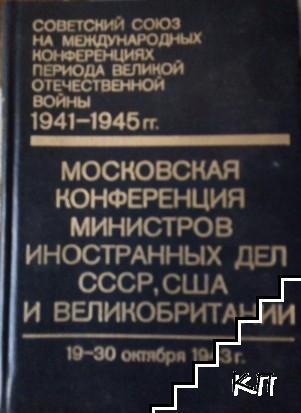 Московская конференция министров иностранных дел СССР, США и Великобритании. Том 1