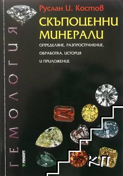 Скъпоценни минерали