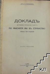 Докладъ до Министерския съветъ по мисията ми въ странство презъ 18 априлий 1915 г. / Мемоари. Том 1