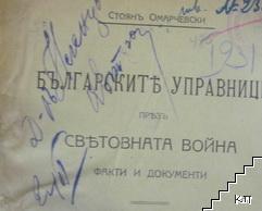 Българските управници през световната война. Факти и документи