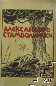 Александъръ Стамболийски. Личностъ и идеи