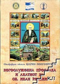 Богослужебна прослава и акатист на св. Иван Рилски