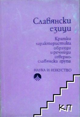 Славянски езици. Кратки характеристики, образци и речници. Севернославянска група