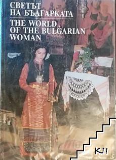Светът на българката