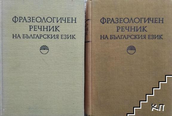 Фразеологичен речник на българския език. Том 1-2