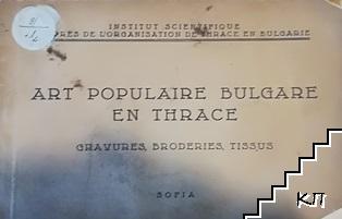 Art populaire bulgare en Thrace - gravures, broderies, tissus