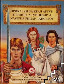 Приказки за крал Артур, принцеса Гуиневир и храбрия рицар Ланселот