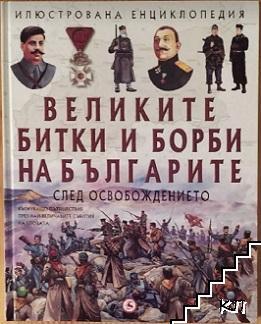 Великите битки на българите след Освобождението