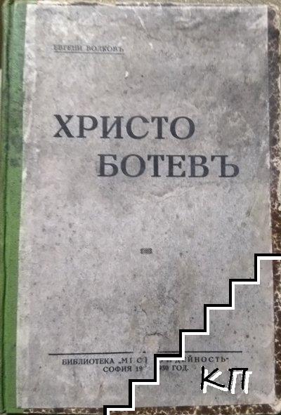 Христо Ботевъ