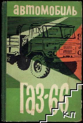 Автомобиль ГАЗ-66