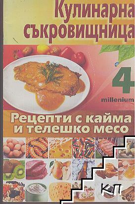 Кулинарна съкровищница. Книга 4: Рецепти с кайма и телешко месо