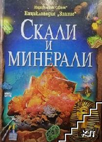 Скали и минерали