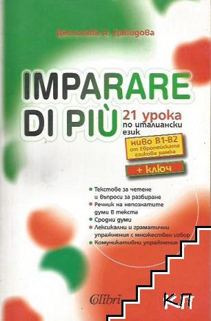 Imparare di piu: 21 урока по италиански език. Ниво В1-В2 от Европейската езикова рамка + ключ